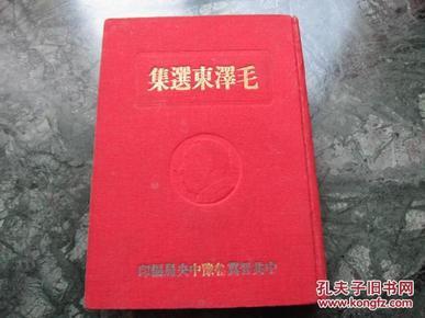 红色精典一九四八年出版红色布面精装    《毛泽东选集 》   下册    品好  中共晋冀鲁豫中央局编印