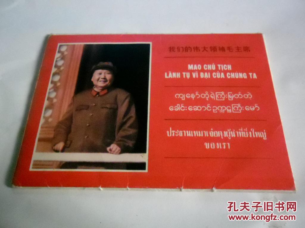 我们的伟大领袖毛主席[越.缅.泰、]:相片(毛像10张 与林副主席2张)