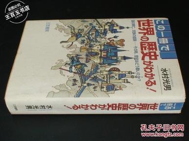 世界の历史がゎかる!(日文)