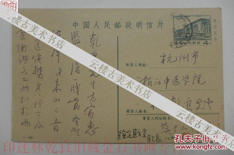 ◆◆印迷林乾良旧藏名家信札--上海文史馆馆员著名诗词家徐定戡    明信片    上款:林乾良