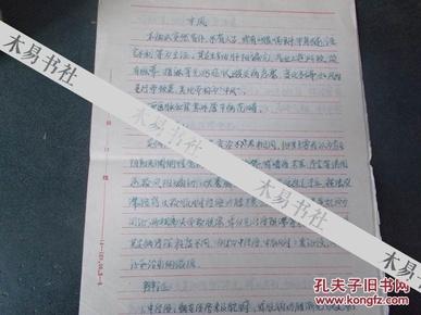 中风(中医针灸治疗)手稿