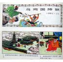 彩色中国古典名著100集(红龙篇)