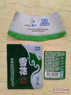 江苏啤标:雪花啤酒 清爽568