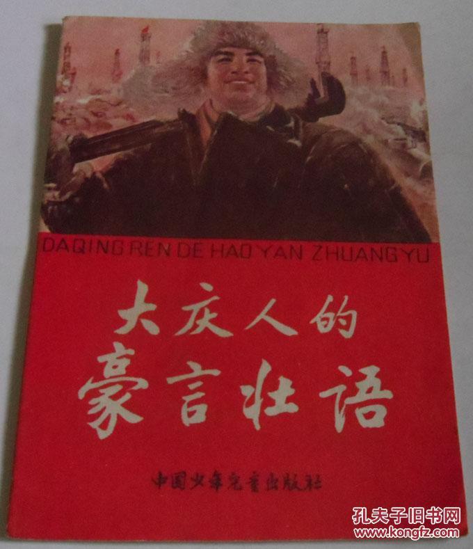 大庆人的豪言壮语 /中国少年儿童出版社