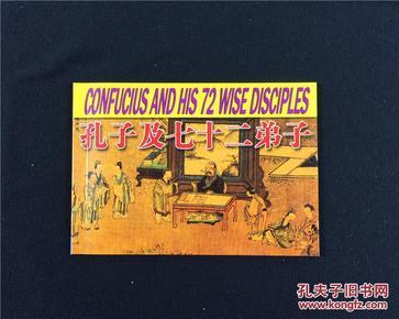 传统文化书籍 全新正版《孔子及七十二弟子》连环画 孔子图书