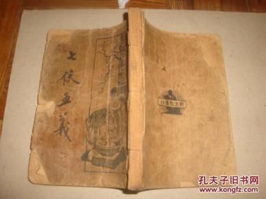 七侠五义,下册,新文化书社,书品如图
