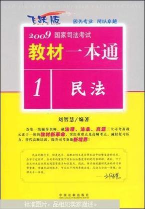 2009国家司法考试教材一本通-民法