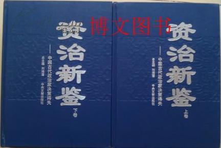 资治新鉴:中国古代政治家决策得失