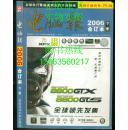 电脑报 2006合订本(下册)【无CD盘】