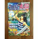 动漫水晶 2012.7