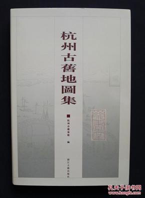 杭州古旧地图集  十品江浙沪包邮