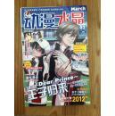 动漫水晶 2012.3