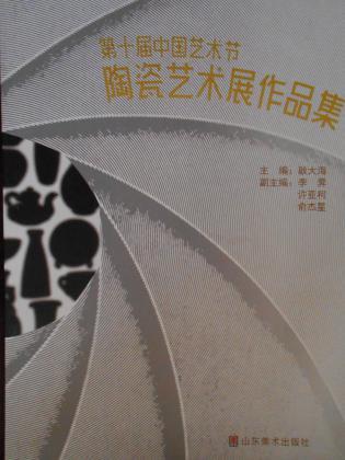 第十届中国艺术节陶瓷艺术展作品集