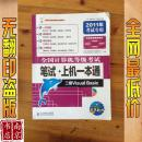 未来教育·全国计算机等级考试笔试·上机一本通:二级Visual Basic(2011年考试专用)