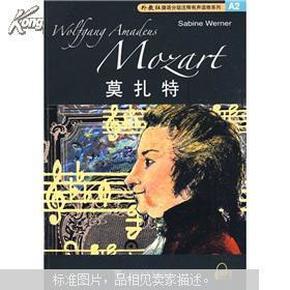 外教社德语分级注释有声读物系列:莫扎特