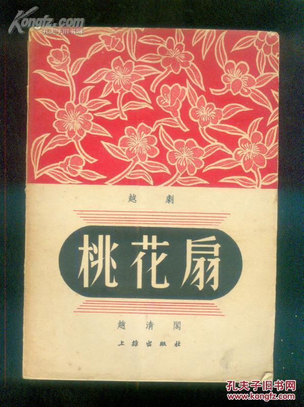 不妄不欺斋之一百二十五:赵清阁签名本《桃花扇》