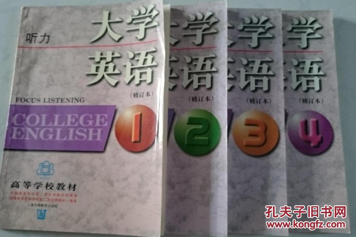 大学英语 听力 教材 1,2,3,4,虞苏美 李惠琴主编