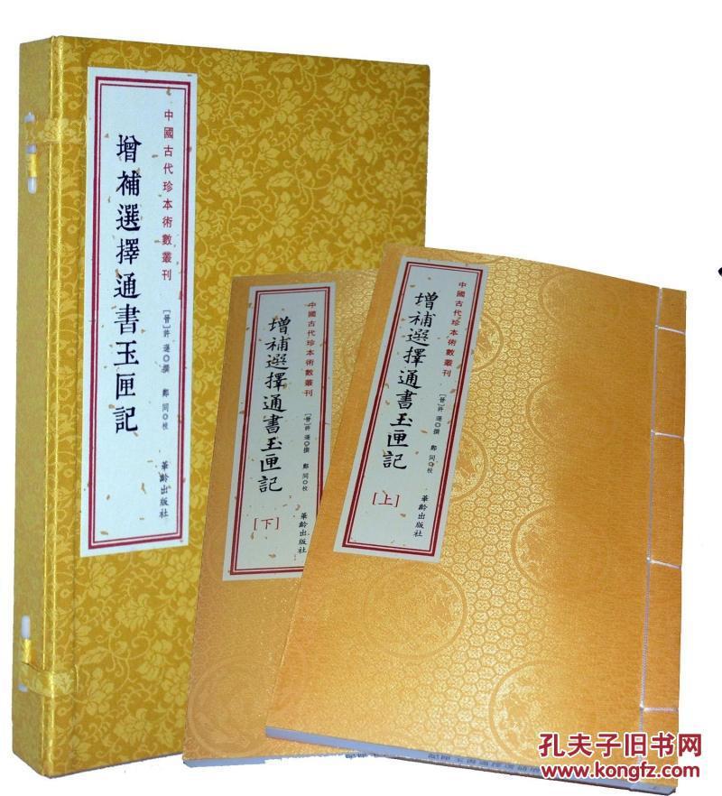 增补选择通书玉匣记 许逊著 宣纸线装1函2册 中国古代珍本数术 命书 包邮正版