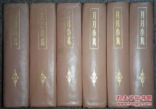 晚清小说期刊--月月小说 (6册)