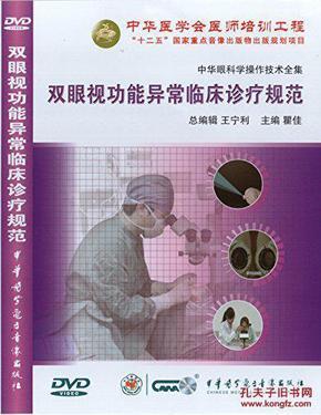 【全新正版】医学光盘:中华眼科学操作技术全集--双眼视功能异常临床诊疗规范1DVD