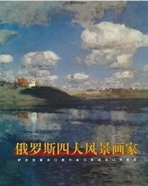 19世纪俄罗斯四大风景画家 油画书