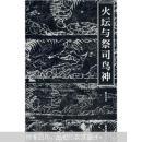 火坛与祭司鸟神:中国古代祆教美术考古手记