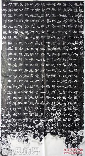 《孔宙碑》,隶书,拓片,绝非印刷品