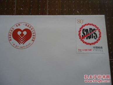 """特4-2003 抗击""""非典""""邮票 SARS 全新纪念封一张--……………………请看图"""