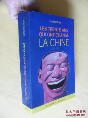 法文原版     大开本 精美插图本 Les 30 ans qui ont change (1980-2010) (French Edition)