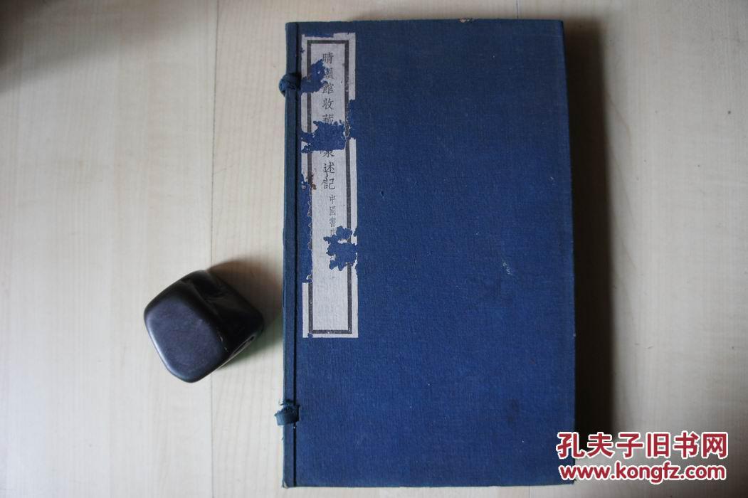 1930年中国书店线装(16*26CM):晴韵馆收藏古钱述记【1函4册全,内附与内容相应的原藏家古泉拓片43枚】