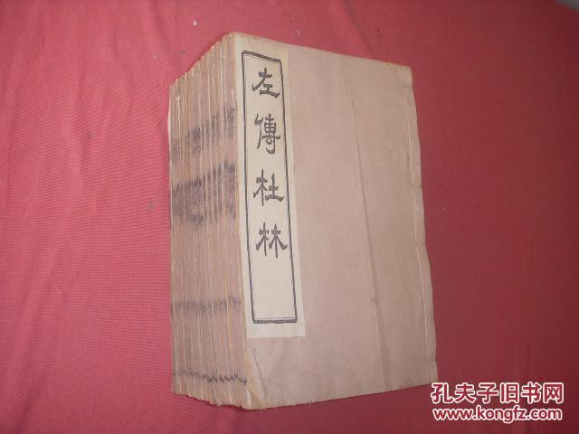 线装木刻版《春秋左传杜林》大开本16册大全套