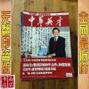 中华英才 2010 1-24 全24期合售