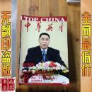 中华英才 2009 1-24 全24期合售