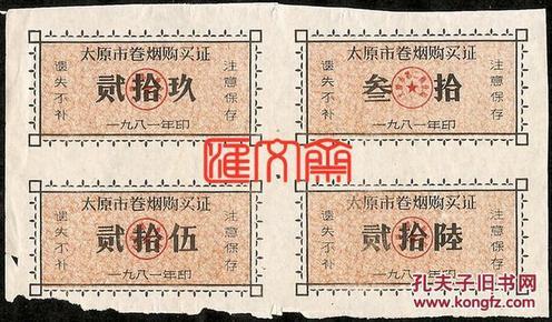 计划经济时期凭票买烟-收藏品【太原市卷烟购买证一九八一年(烟票)】大写号码四方联,无折。