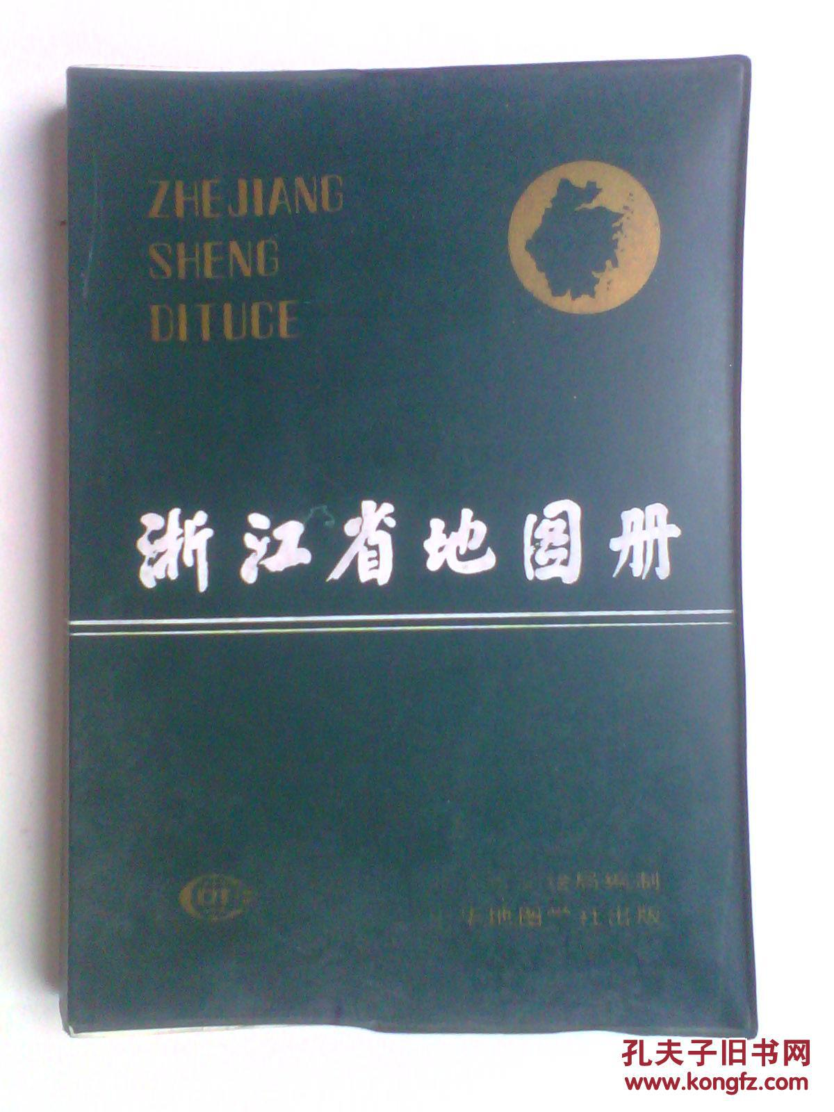 浙江省地图册(软精装)