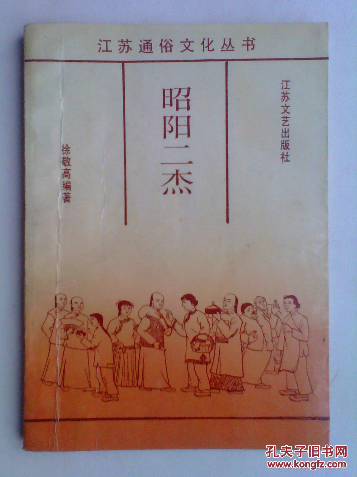 昭阳二杰(作者签名本)