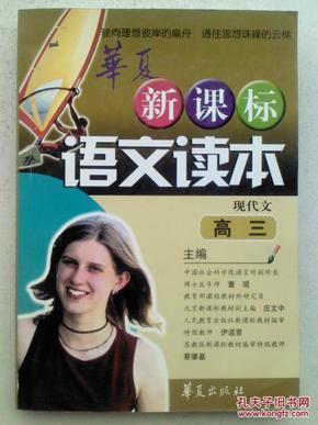 新课标语文读本.高三现代文