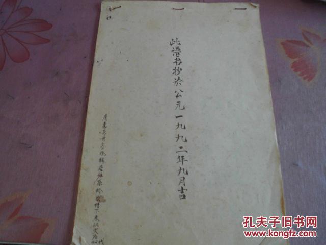 惠东多祝镇朱氏族谱(沛国堂)--92年手抄影印