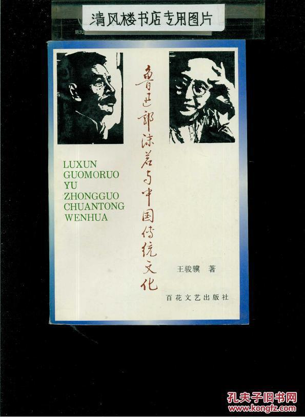 鲁迅郭沫若与中国传统文化(32开平装,一版一印,304页,印量2000册)馆藏品