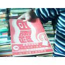 公教小读物丛刊18(血露)民国36年初版插图本