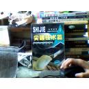 世界奥秘丛书--尖端技术篇