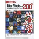一定要会的After Effects CS4影视特效实用设计技巧200例