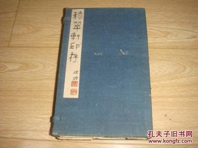 手拓   钤印本印谱   《积翠轩印存》 线装全3册一函    美品