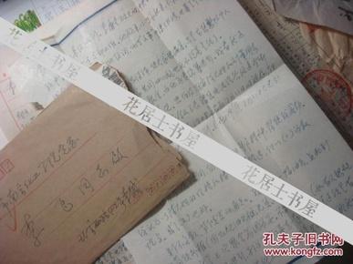 1991年李慕唐--南京大学第一任党总支书记、国立中央大学艺术系、油画家李慕唐--信札