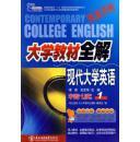 考拉进阶·大学教材全解:现代大学英语(精读1)9787560258164