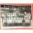南京五十三中八二届高二  (1)  班---毕业合影