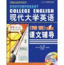 现代大学英语:精读1(课文辅导)马德高 9787501176175