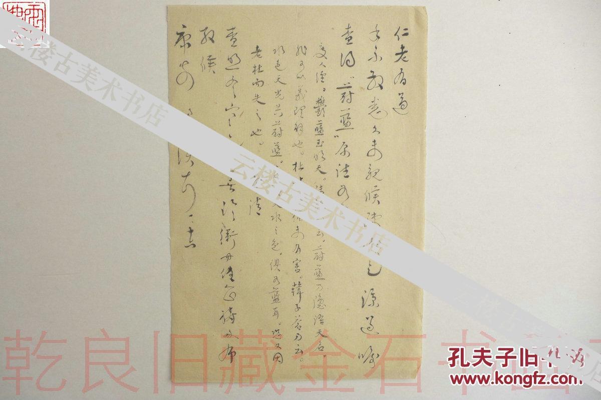 ◆◆印迷林乾良旧藏名家信札-    (公渎?)待查     上款:高仁偶