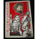 革命宣传画稿《工人阶级革命大联合万岁!》1968年作