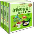 2015年全彩版《本草纲目》食物药物养生速查全书 全3册